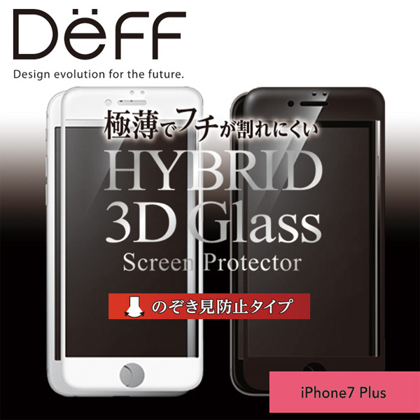 Hybrid Glass Screen Protector 3D のぞき見防止タイプ for iPhone 7 Plus