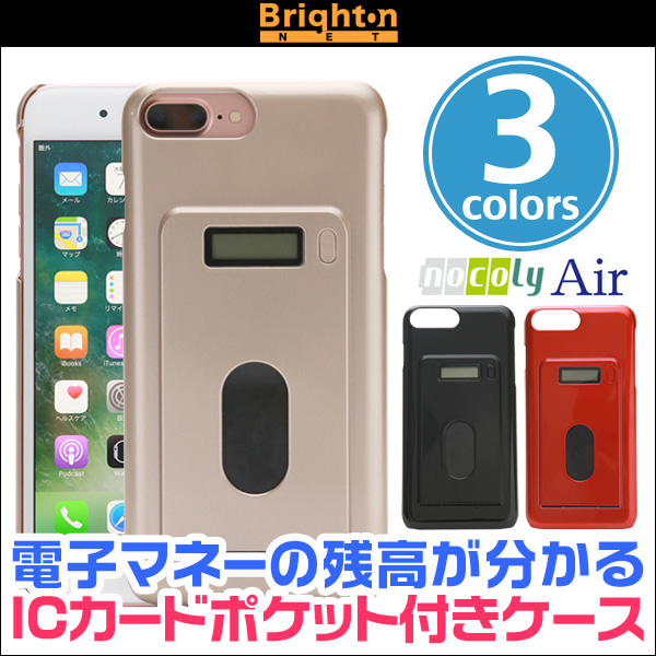 nocoly Air for iPhone 7 Plus