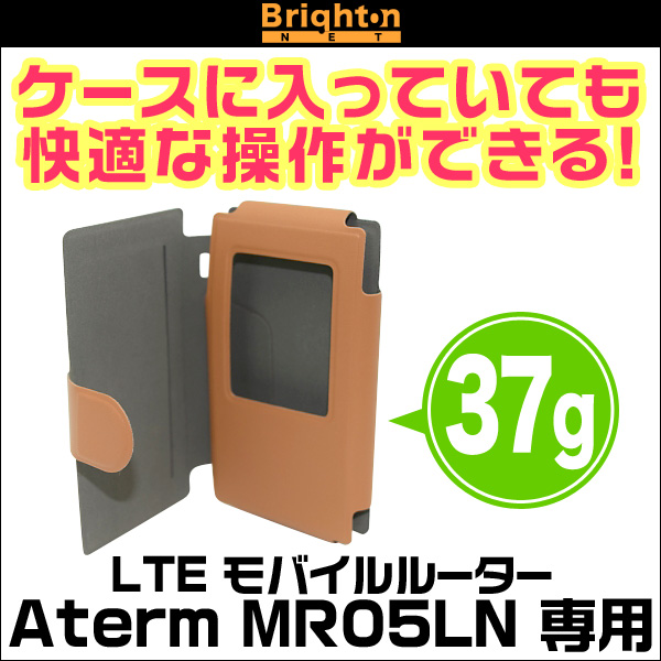LTE モバイルルータ 専用ケース for Aterm MR05LN