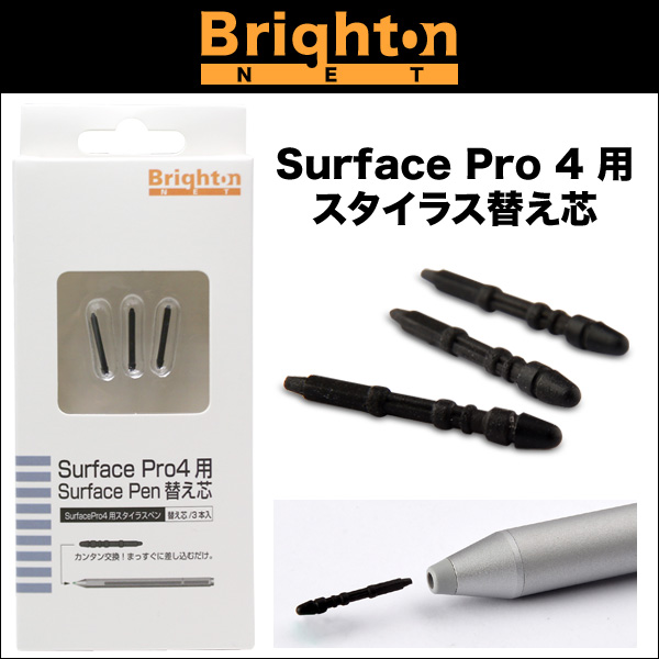スタイラス替え芯 for Surface Pro 4 Surface Pen