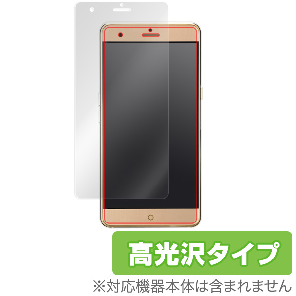 OverLay Brilliant for ZTE Blade V7 MAX 極薄保護シート