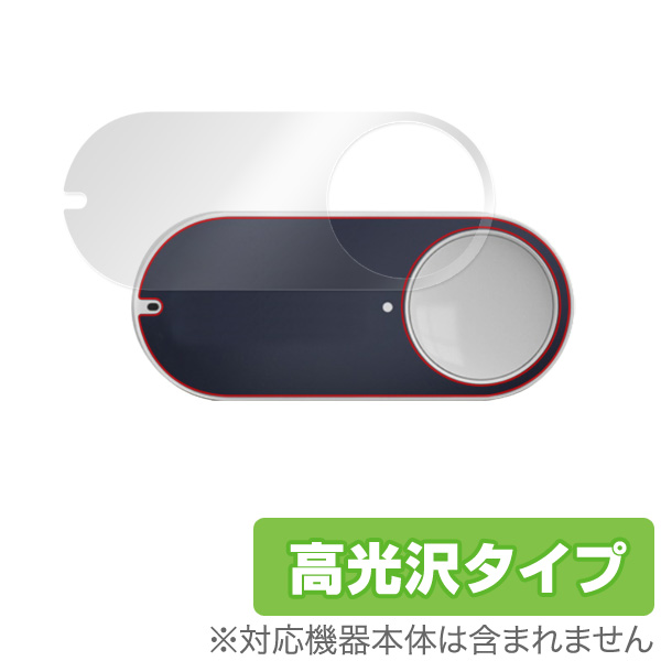 OverLay Brilliant for Amazon Dash Button (2枚組)
