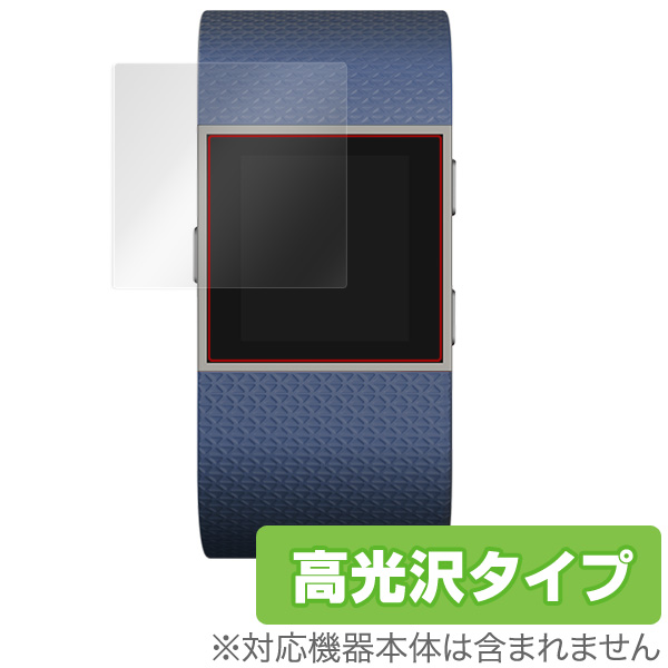 OverLay Brilliant for Fitbit Surge (2枚組)