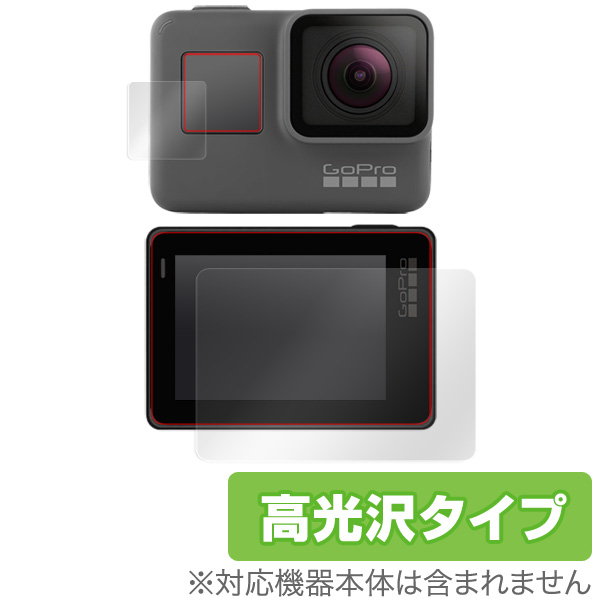 OverLay Brilliant for GoPro HERO7 Black / GoPro HERO6 / GoPro HERO5 『メイン・サブ用セット』