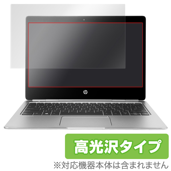 OverLay Brilliant for HP Elitebook Folio G1 (タッチパネル機能非搭載モデル)