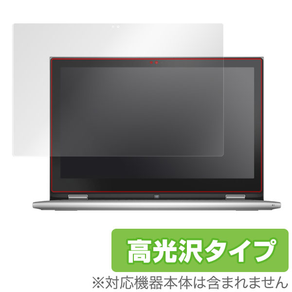 OverLay Brilliant for DELL Inspiron 13 7000シリーズ 2 in 1 (2015年モデル)