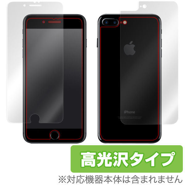 OverLay Brilliant for iPhone 7 Plus 『表・裏両面セット』