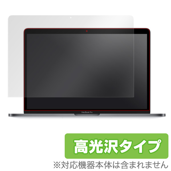 OverLay Brilliant for MacBook Pro 13インチ(Late 2016、Touch Barなし)