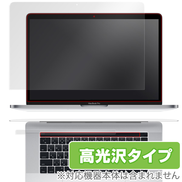 OverLay Brilliant for MacBook Pro 15インチ(Late 2016) Touch Barシートつき