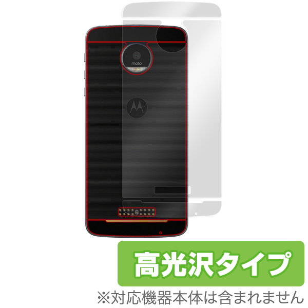 OverLay Brilliant for Moto Z 裏面用保護シート