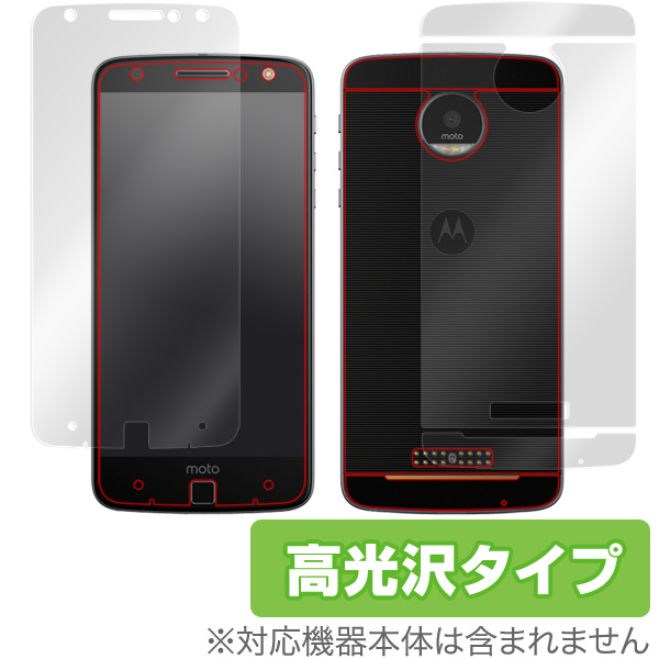 OverLay Brilliant for Moto Z 『表・裏両面セット』