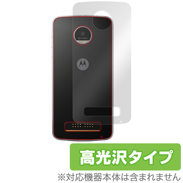 OverLay Brilliant for Moto Z Play 裏面用保護シート