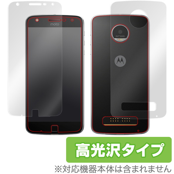 OverLay Brilliant for Moto Z Play 『表・裏両面セット』