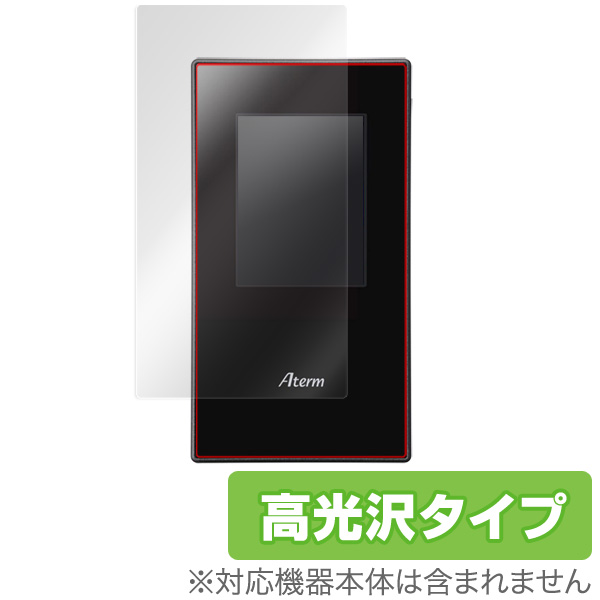 OverLay Brilliant for Aterm MR05LN 表面用保護シート