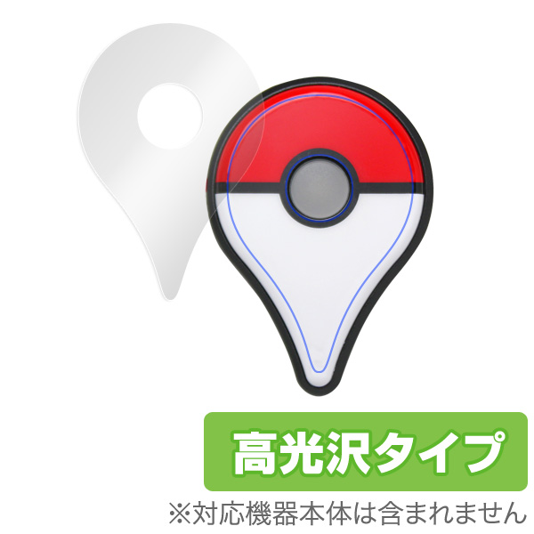 OverLay Brilliant for Pokemon GO Plus (2枚組)