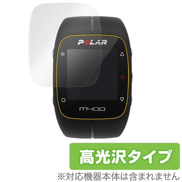OverLay Brilliant for Polar M400 (2枚組)