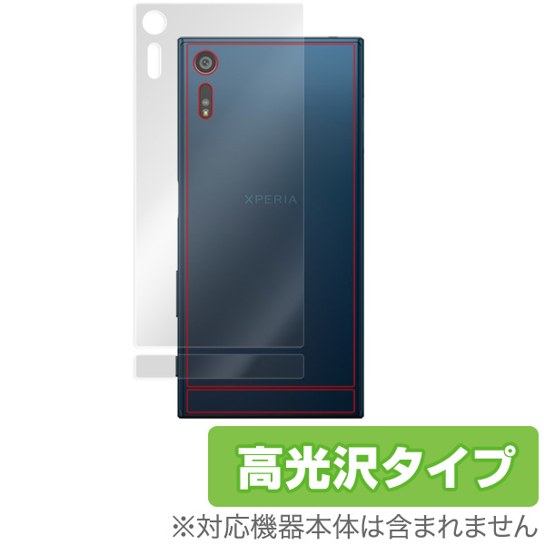OverLay Brilliant for Xperia XZ SO-01J / SOV34 裏面用保護シート