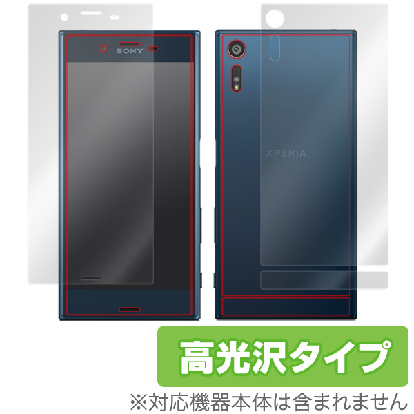 OverLay Brilliant for Xperia XZ SO-01J / SOV34 『表・裏両面セット』