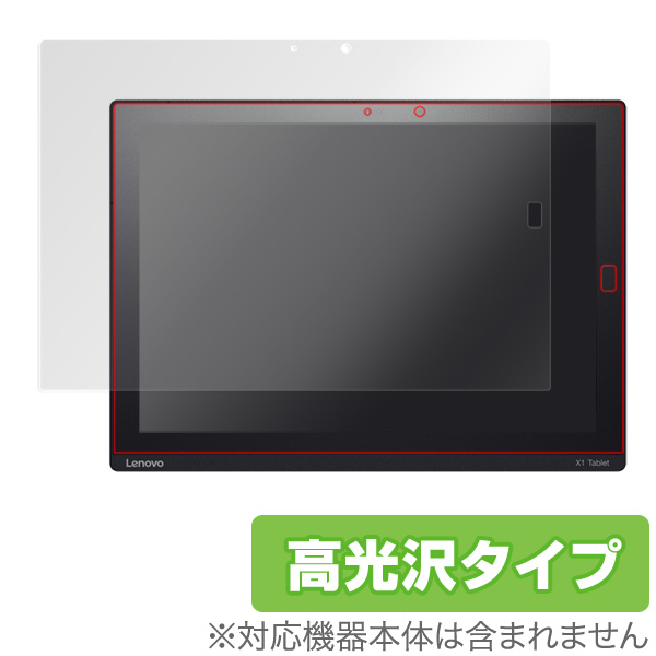 OverLay Brilliant for ThinkPad X1 Tablet(指紋センサー対応)