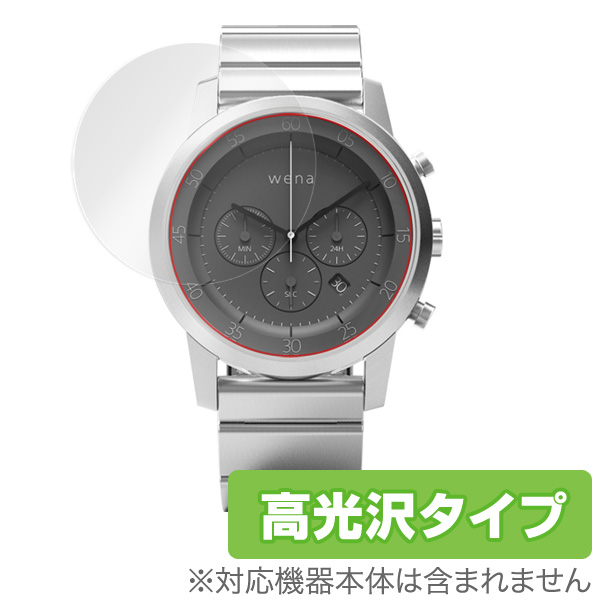 OverLay Brilliant for wena wrist Quartz Chronograph (2枚組)