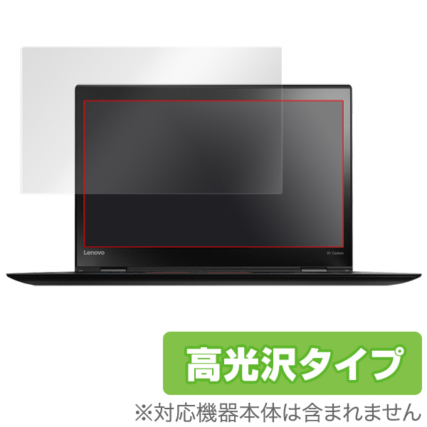 OverLay Brilliant for ThinkPad X1 Carbon (2017年/2016年モデル)