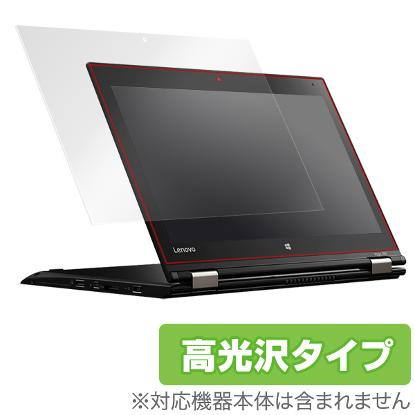 OverLay Brilliant for ThinkPad Yoga 260