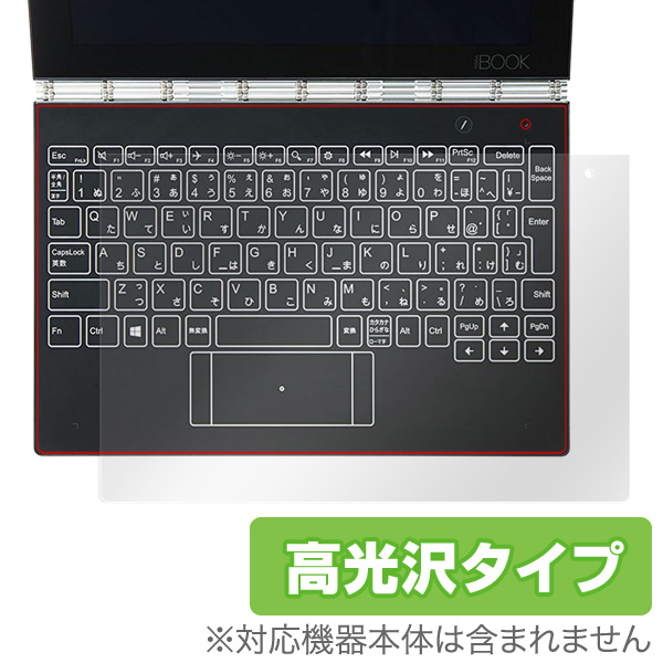 OverLay Brilliant for YOGA BOOK ハロキーボード用