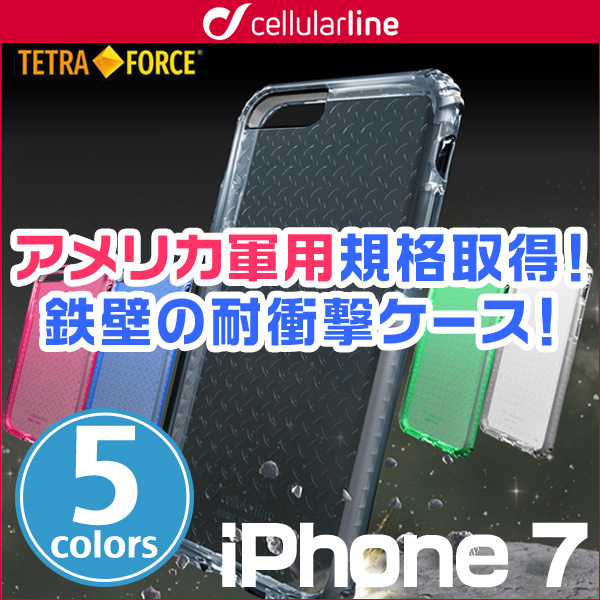 cellularline Tetra Force Shock-Twist 耐衝撃ケース for iPhone 7