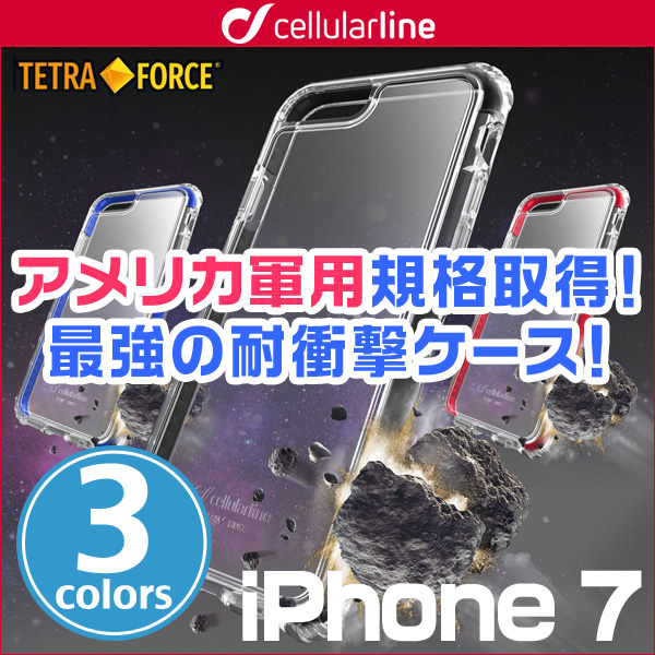 cellularline Tetra Force Shock-Tech 耐衝撃ケース for iPhone 8 / iPhone 7