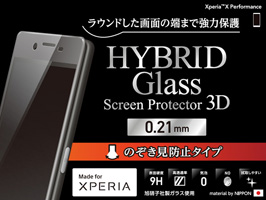 HYBRID Glass Screen Protector 3D のぞき見防止タイプ 0.21mm for Xperia X Performance SO-04H / SOV33