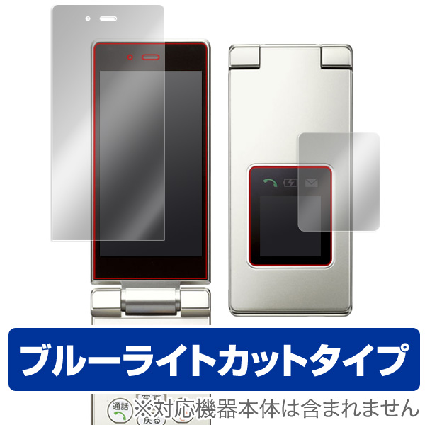 OverLay Eye Protector for かんたん携帯9 『液晶、背面ディスプレイ用セット』