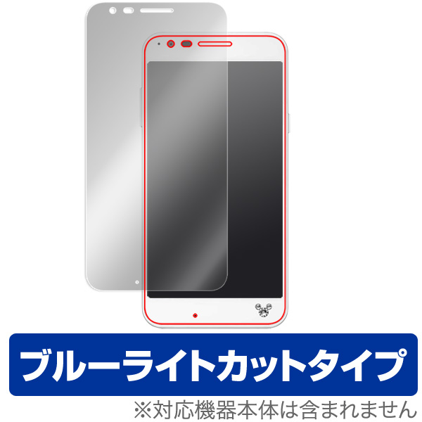 OverLay Eye Protector for Disney Mobile on docomo DM-02H