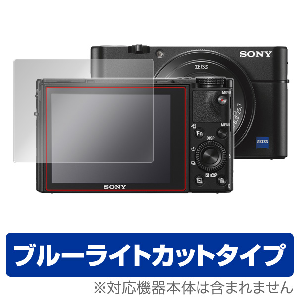 OverLay Eye Protector for Cyber-Shot RX100 シリーズ
