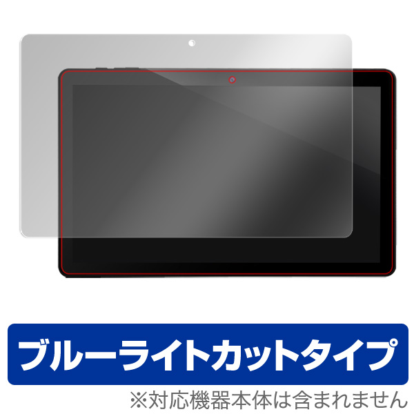 OverLay Eye Protector for Dragon Touch X10