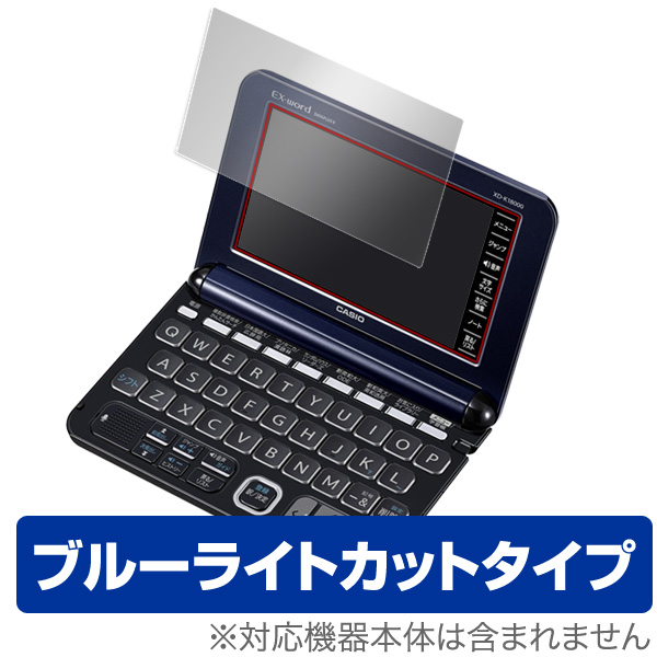 OverLay Eye Protector for CASIO EX-word XD-G/SK/SC/Y/K/SUシリーズ