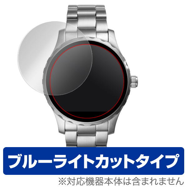 OverLay Eye Protector for FOSSIL Q Marshal Touchscreen (2枚組)