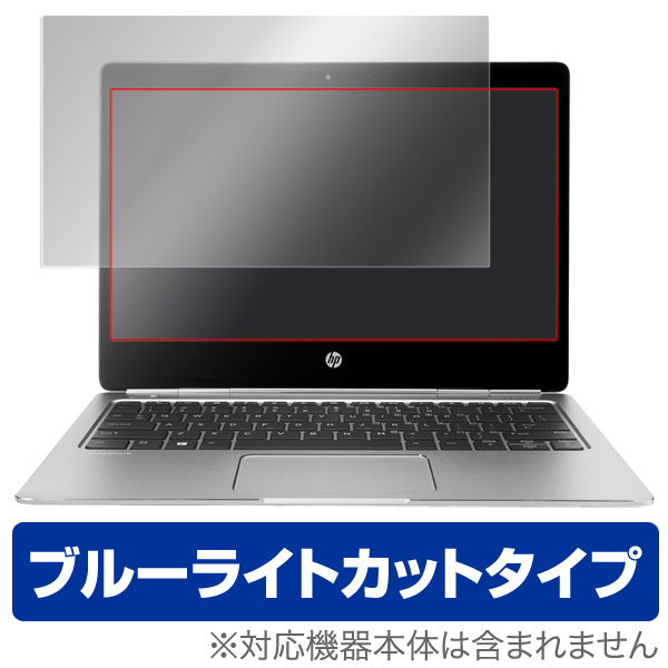 OverLay Eye Protector for HP Elitebook Folio G1 (タッチパネル機能非搭載モデル)
