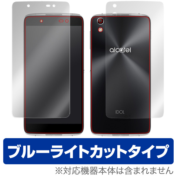 OverLay Eye Protector for ALCATEL IDOL 4『表面・背面(Brilliant)セット』