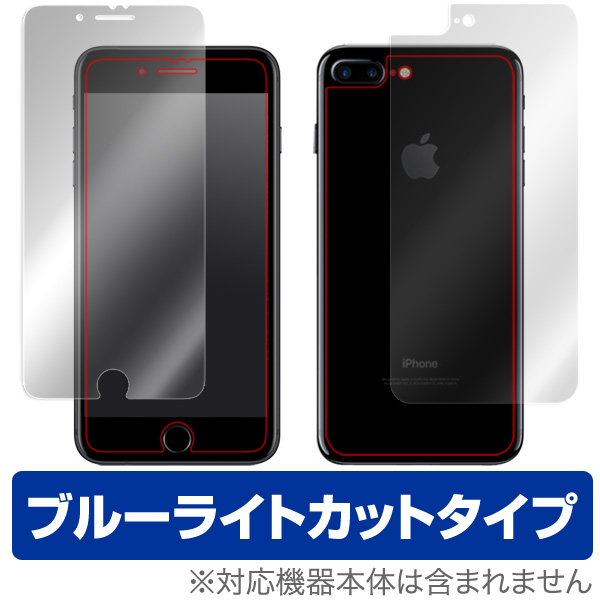 OverLay Eye Protector for iPhone 7 Plus 『表・裏(Brilliant)両面セット』