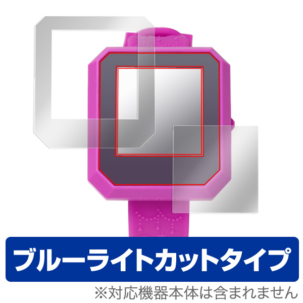 OverLay Eye Protector for Magical Watch (マジカルウォッチ) / Jewel Watch (ジュエルウォッチ)