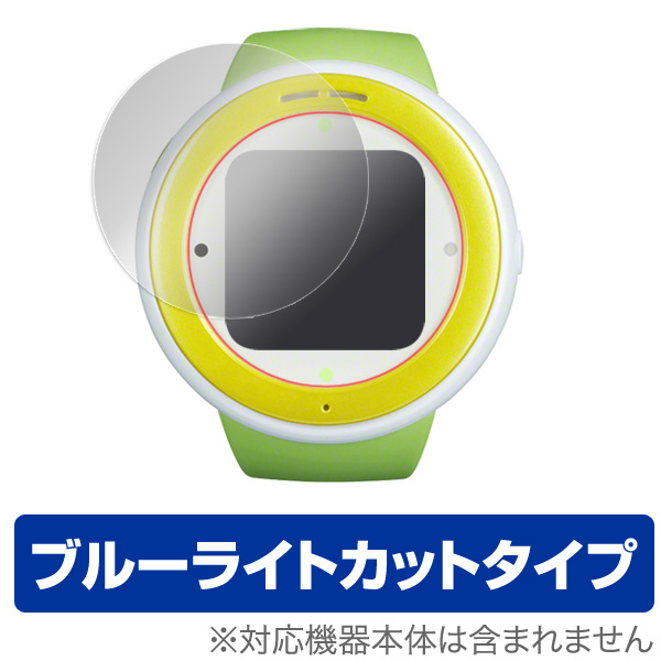 OverLay Eye Protector for mamorino Watch(2枚組)