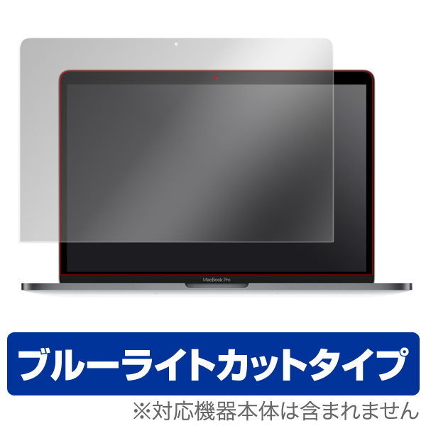 OverLay Eye Protector for MacBook Pro 13インチ (2017/2016、Touch Barなし)