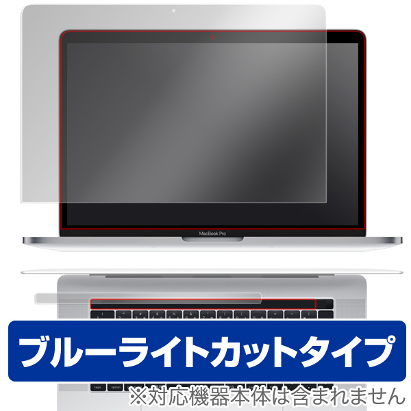 OverLay Eye Protector for MacBook Pro 15インチ (2018/2017/2016) Touch Barシートつき