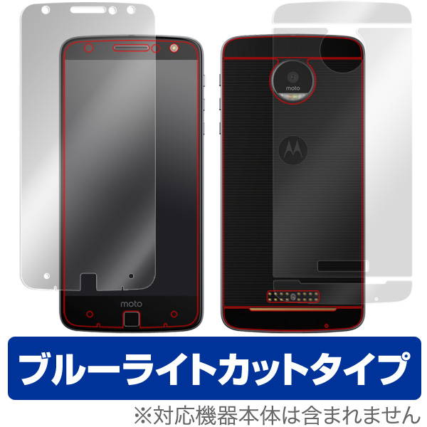 OverLay Eye Protector for Moto Z 『表・裏(Brilliant)両面セット』