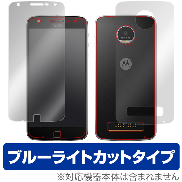 OverLay Eye Protector for Moto Z Play 『表・裏(Brilliant)両面セット』