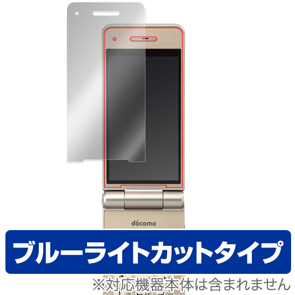 OverLay Eye Protector for P-smart ケータイ P-01J