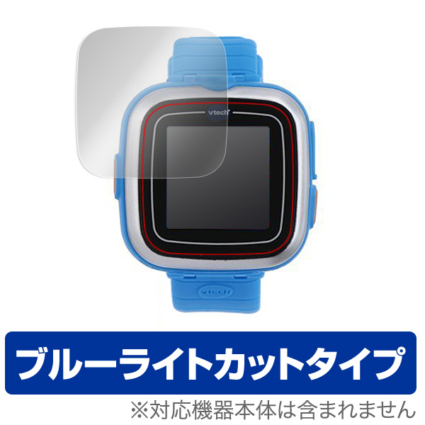 OverLay Eye Protector for PlayWatch プレイウォッチ (2枚組)