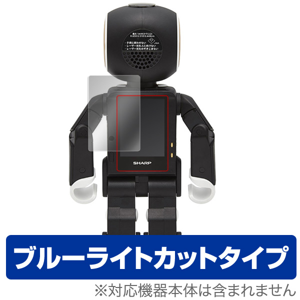 OverLay Eye Protector for RoBoHon ロボホン