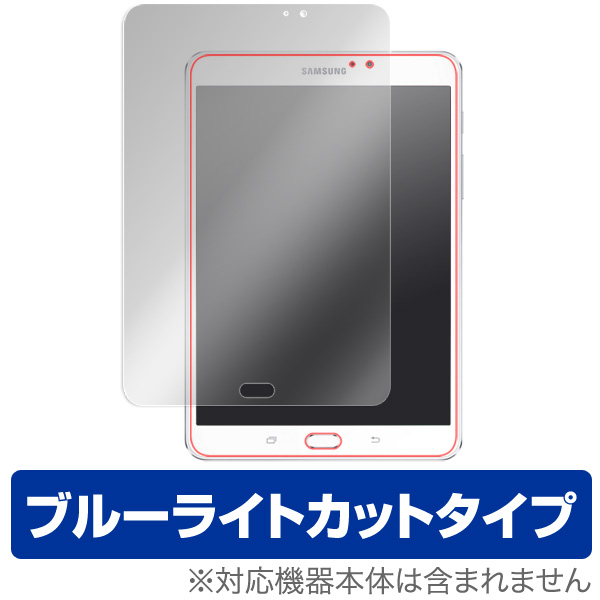 OverLay Eye Protector for Galaxy Tab S2 8.0 WiFiモデル
