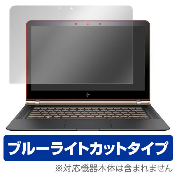 OverLay Eye Protector for HP Spectre 13-v000 シリーズ